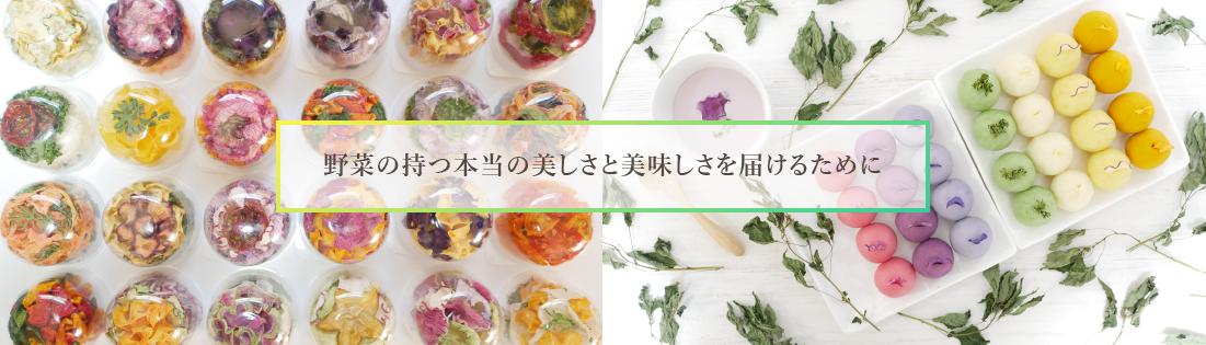 野菜の持つ本当の美しさと美味しさを届けるために